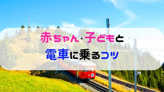 子連れ電車