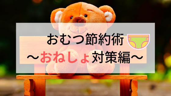 おむつ節約術 〜おねしょ対策編〜