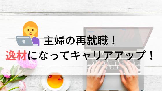主婦の再就職〜企業から必要とされる「逸材」になってキャリアアップ!〜