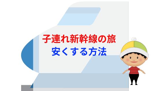 子連れ新幹線の旅 安くする方法-2