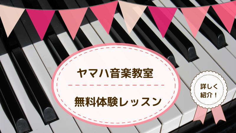 ヤマハ音楽教室の無料体験レッスンに行ってきた感想。〜ピアノ編〜
