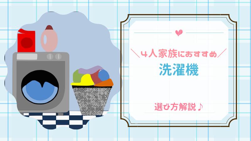 【洗濯機】子供2人の4人家族におすすめの大きさは?【選び方解説】