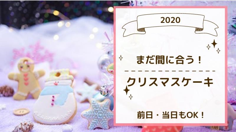 【クリスマスケーキ予約】ギリギリでもまだ間に合う!前日当日もOK【2020】