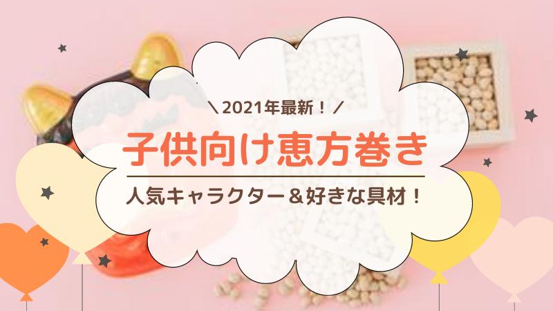 【節分】子供向け恵方巻き。鬼滅のキャラクター&通販お寿司を紹介【2021】