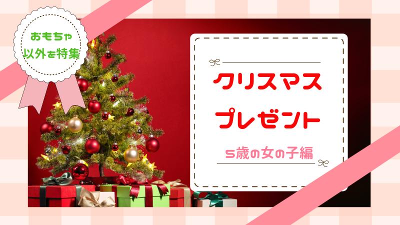 5歳の女の子が喜ぶクリスマスプレゼント!おもちゃ以外のおすすめ【2020年版】