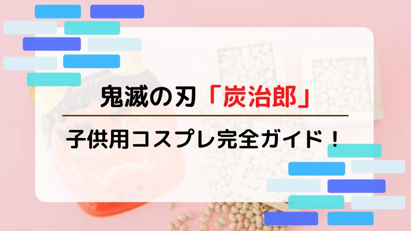 【節分】鬼滅の刃「炭治郎」子供用コスプレ完全ガイド。衣装でなりきり!