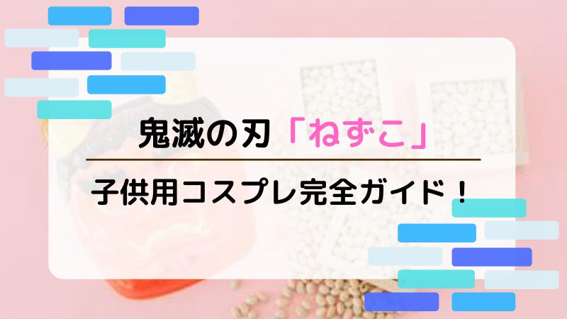 【節分コスプレ】子供が鬼滅の刃「禰豆子(ねずこ)」の衣装でなりきり!
