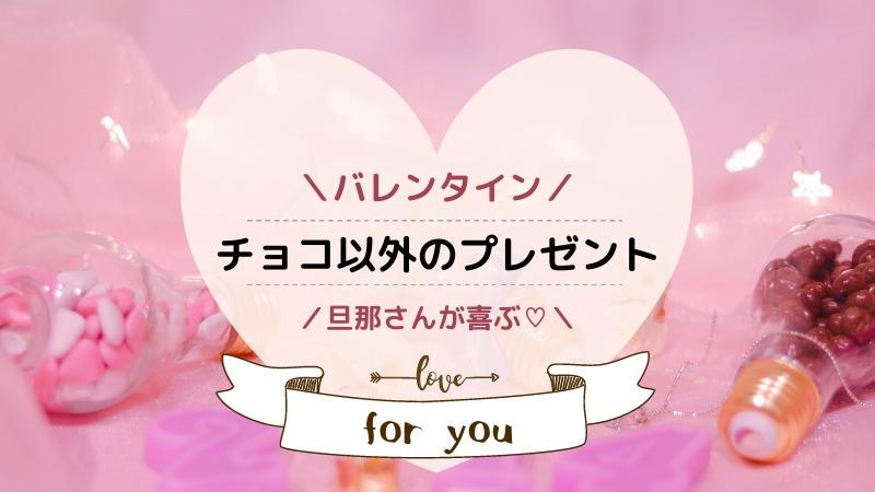 【バレンタイン】チョコ以外で旦那さんが喜ぶプレゼント!【2021】