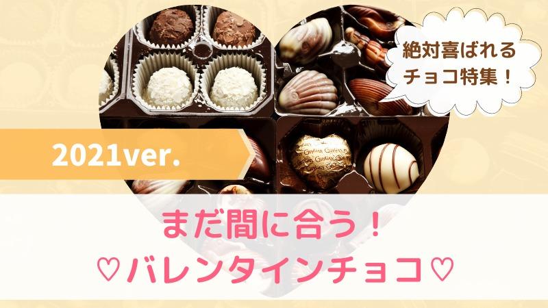 【バレンタインチョコ】まだ間に合う!通販で買えるチョコレート【2021】