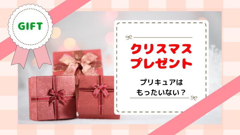 クリスマスプレゼントにプリキュアはもったいない?1月で番組終わる!!