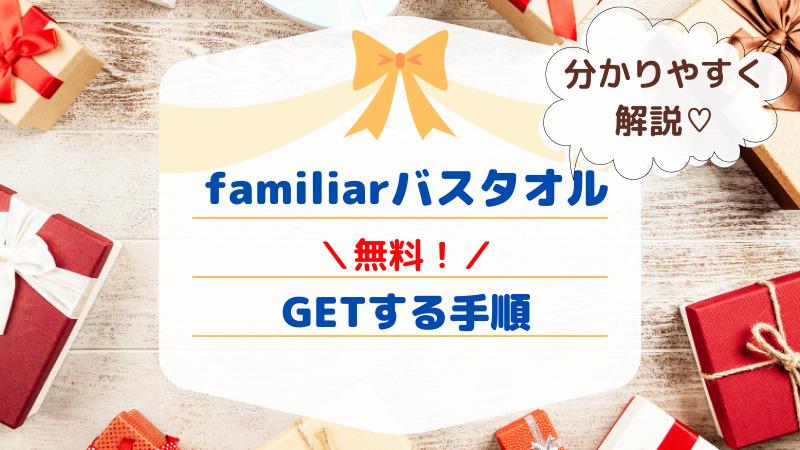 【こどもちゃれんじ】ファミリア(familiar)のバスタオルを無料でもらう方法