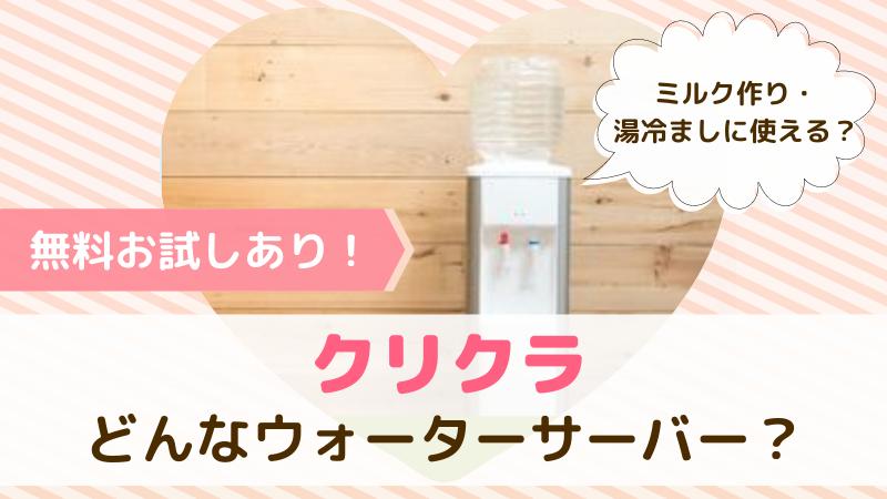 クリクラってどんなウォーターサーバー?ミルクの湯冷ましに使える?