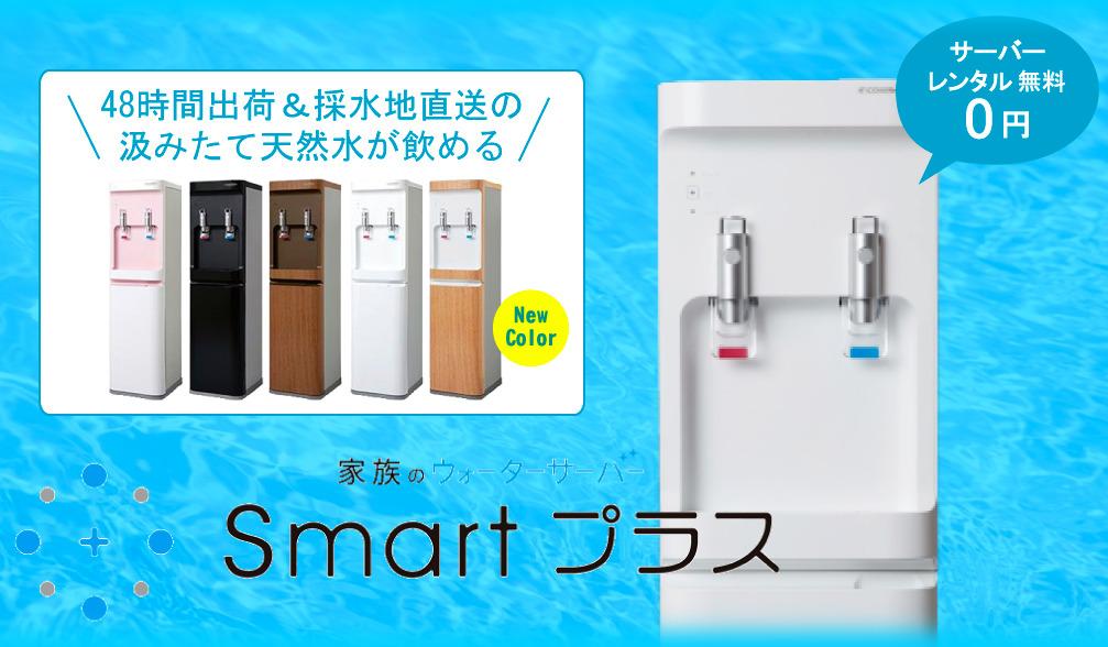 【コスモウォーター概要】温水と冷水はミルク作りに使える?音は静か?