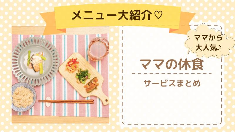 【ママの休食】値段は高いけど大好評!メニュー&サービスまとめ