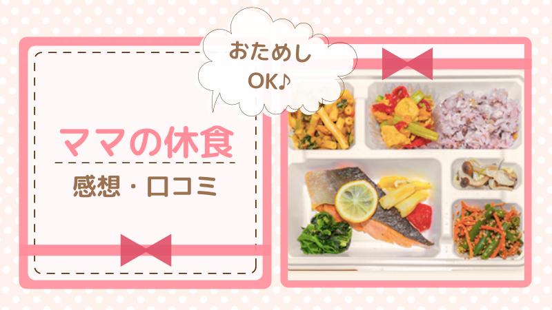 【ママの休食】食べた人の口コミ・評判は?お試し注文もできる!