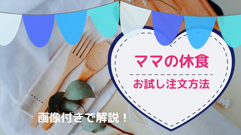 「ママの休食」お試し注文方法。画像付きで分かりやすく解説!