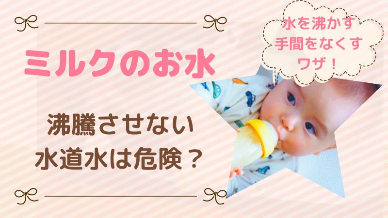ミルクに使う水道水。沸騰させないままでOK?赤ちゃんには危険?