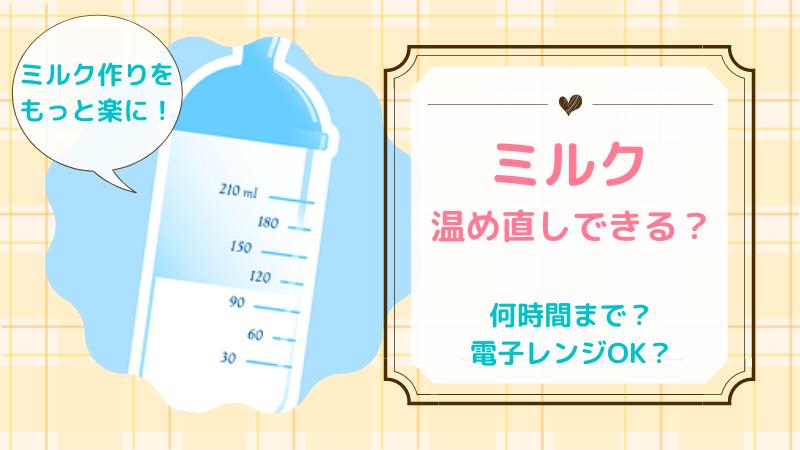 作ったミルクの温め直し方。何時間までOK?電子レンジは使っていい?