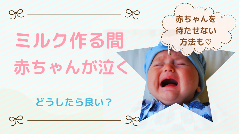 ミルクを作る間に赤ちゃんが泣く!素早くミルクを作る方法を伝授