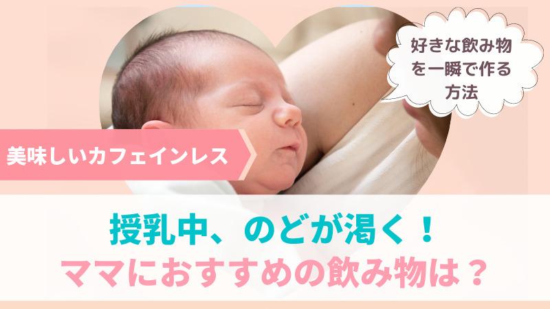 授乳中に喉が乾く!母乳育児ママの水分補給(飲み物)は何がオススメ?