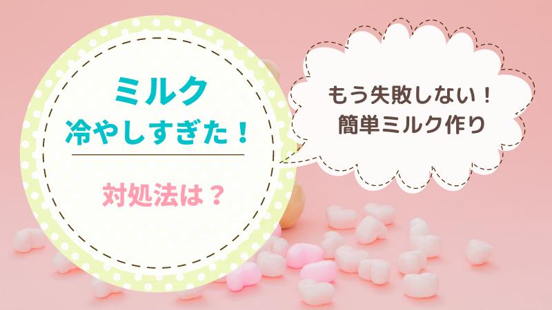 【赤ちゃんのミルク】冷ましすぎたらどうする?安全な対処法は?
