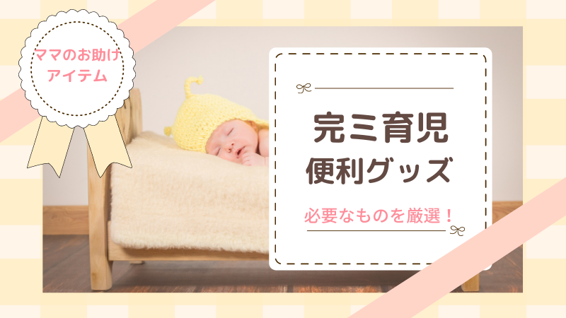 完ミ育児に役立つ便利グッズ!ミルク育児ママに必要なものまとめ
