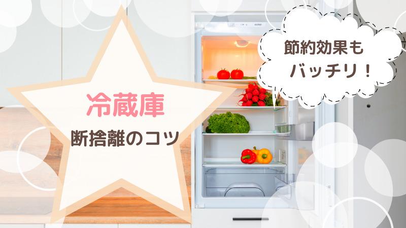 冷蔵庫の中身を断捨離するコツ。掃除&整理で節約にも効果あり!