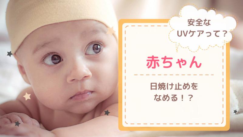 赤ちゃんが日焼け止めをなめるのは大丈夫?安全なUVケアの方法は?