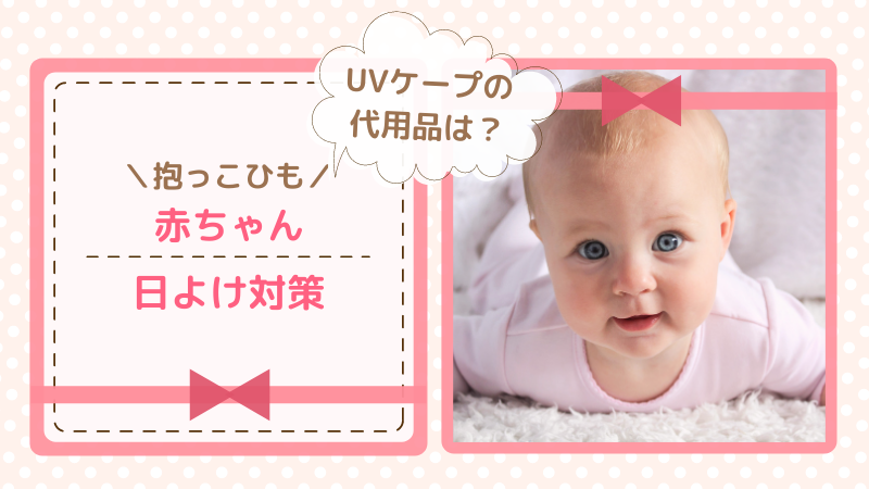 【抱っこ紐の赤ちゃん】日よけ対策は?UVケープの代用品も紹介!