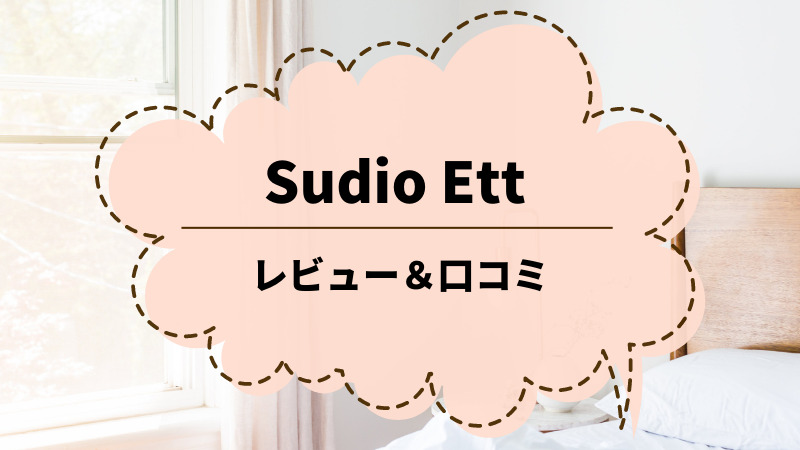 【Sudio ETT】ワイヤレスイヤホンのレビュー&口コミ【クーポンあり】