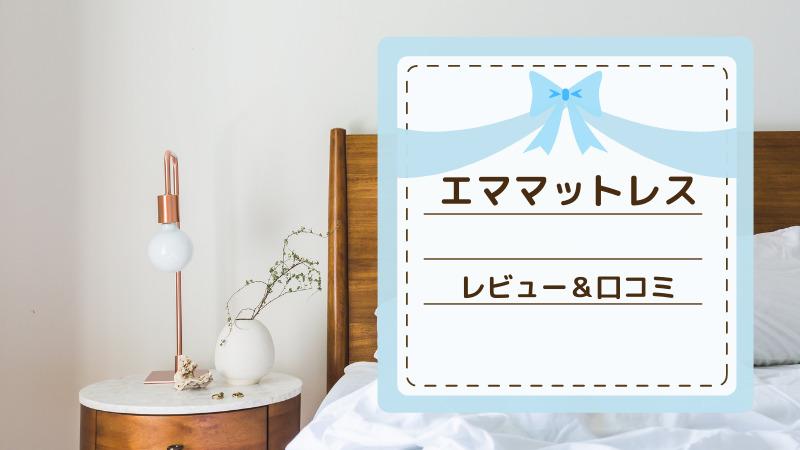 【Emmaスリープ】エママットレスのレビュー|評判・口コミも大調査!