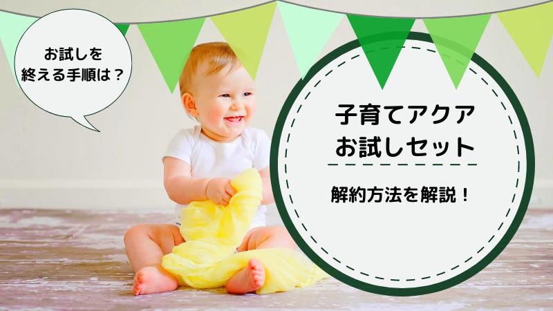 【アクアクララ】子育てアクアお試しセットの解約方法!【体験談】