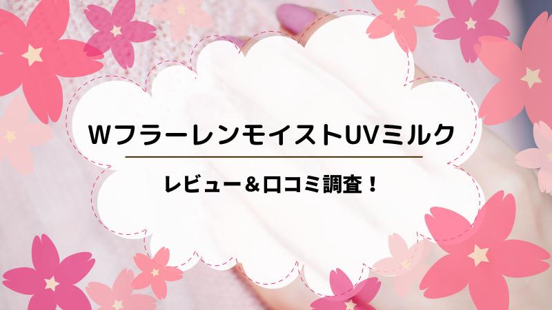 【レビュー】ダブルフラーレンモイストUVミルクの効果 口コミも調査!